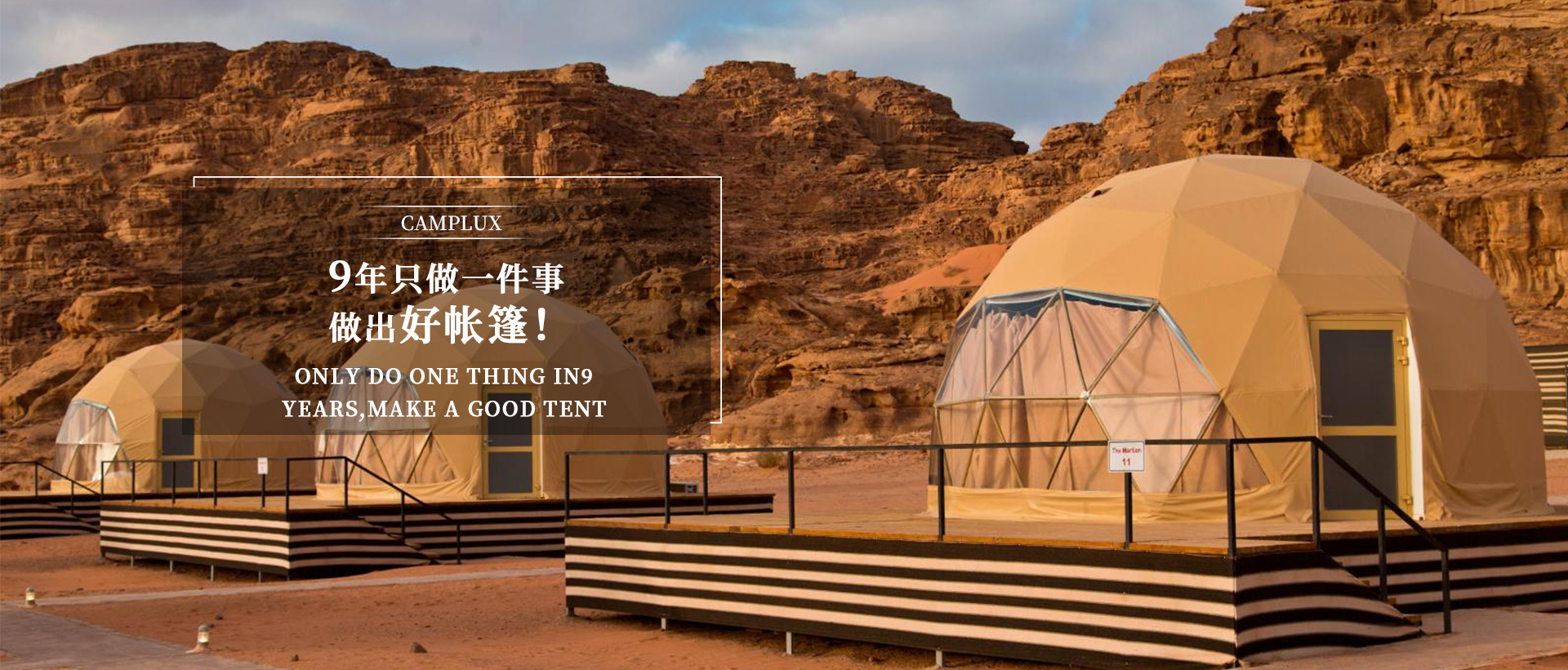 广州野奢帐篷