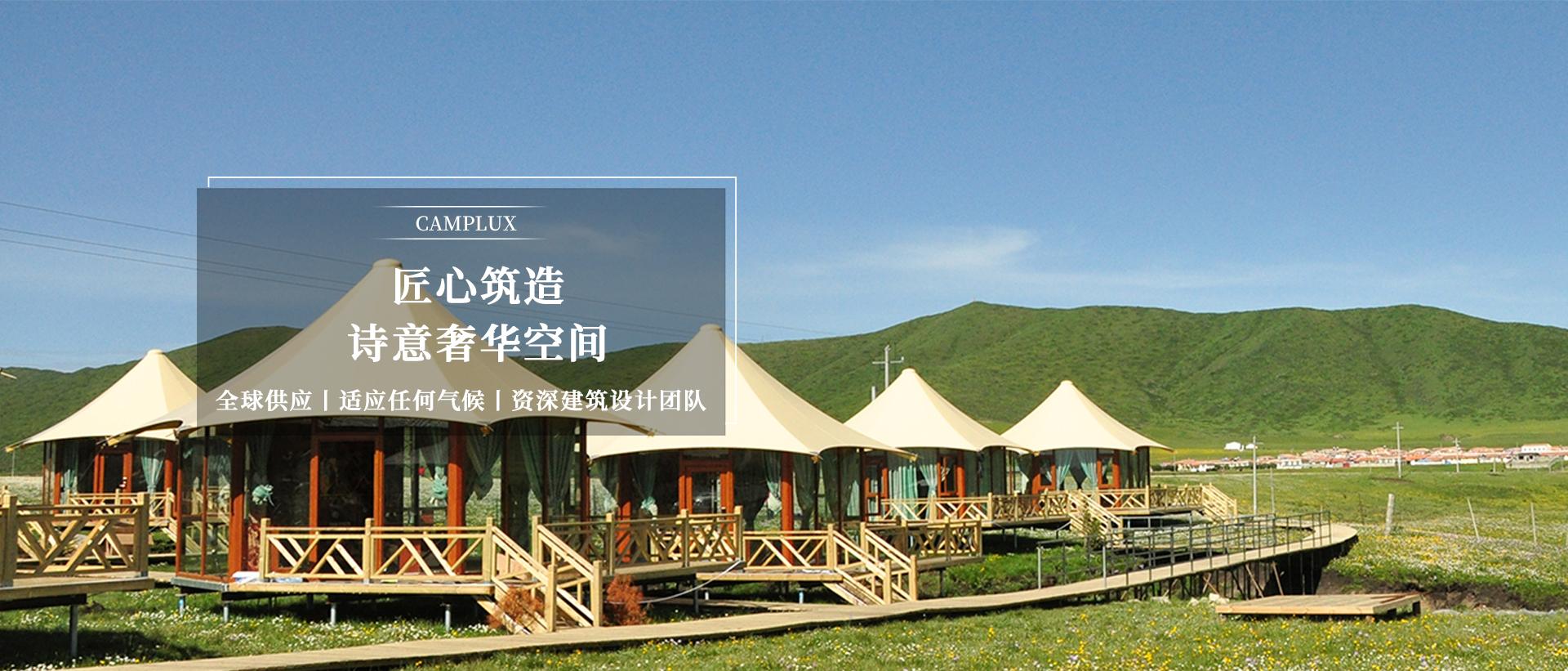广州帐篷酒店